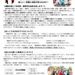うごキッズ教室通信 vol.1