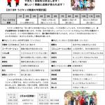 うごキッズ教室通信 vol.2