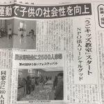 ぐんま経済新聞様に掲載していただきました!